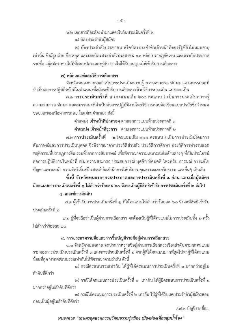 กรมการปกครอง (จังหวัดหนองคาย) รับสมัครบุคคลเพื่อเลือกสรรเป็นพนักงานราชการทั่วไป จำนวน 2 ตำแหน่ง 11 อัตรา (วุฒิ ม.ปลาย ปวช.) รับสมัครสอบตั้งแต่วันที่ 9-17 ส.ค. 2560