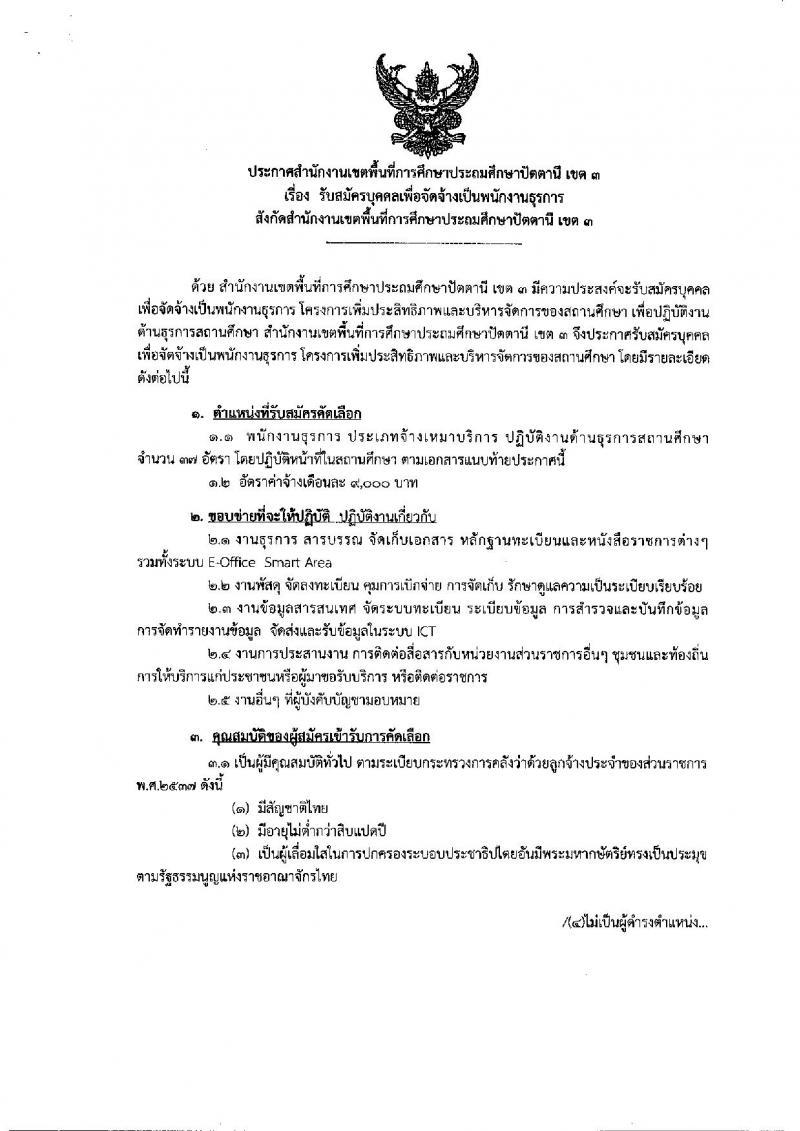 สำนักงานเขตพื้นที่การศึกษาประถมศึกษาปัตตานี เขต 3 ประกาศรับสมัครบุคคลเพื่อจัดจ้างเป็นพนักงานธุรการ จำนวน 37 อัตรา (วุฒิ ปวส. อนุปริญญา) รับสมัครสอบทางอินเทอร์เน็ต ตั้งแต่วันที่ 14-17 ส.ค. 2560