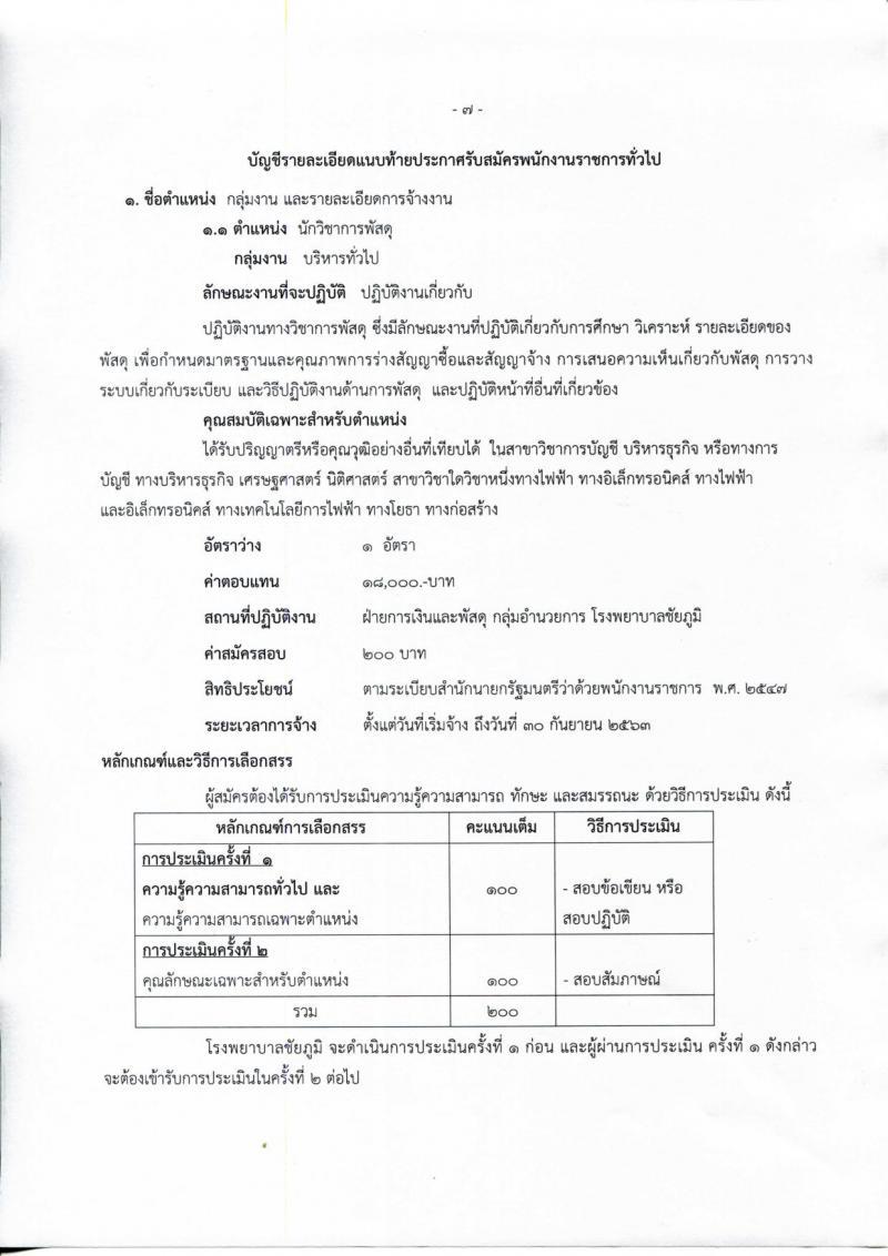 สาธารณสุขจังหวัดชัยภูมิ ประกาศรับสมัครบุคคลเพื่อเลือกสรรเป็นพนักงานราชการทั่วไป จำนวน 5 ตำแหน่ง 5 อัตรา (วุฒิ ปวช. ป.ตรี) รับสมัครสอบตั้งแต่วันที่ 21-28 ส.ค. 2560