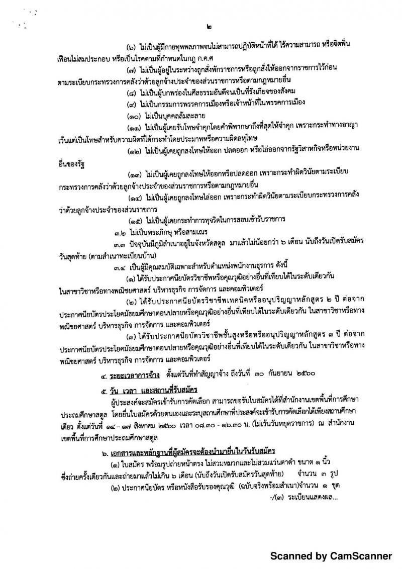 สำนักงานเขตพื้นที่การศึกษาประถมศึกษาสตูล ประกาศรับสมัครบุคคลเพื่อจัดจ้างเป็นพนักงานธุรการ จำนวน 83 อัตรา (วุฒิ ม.ปลาย ปวช. ปวส. อนุปริญญา) รับสมัครสอบตั้งแต่วันที่ 14-17 ส.ค. 2560