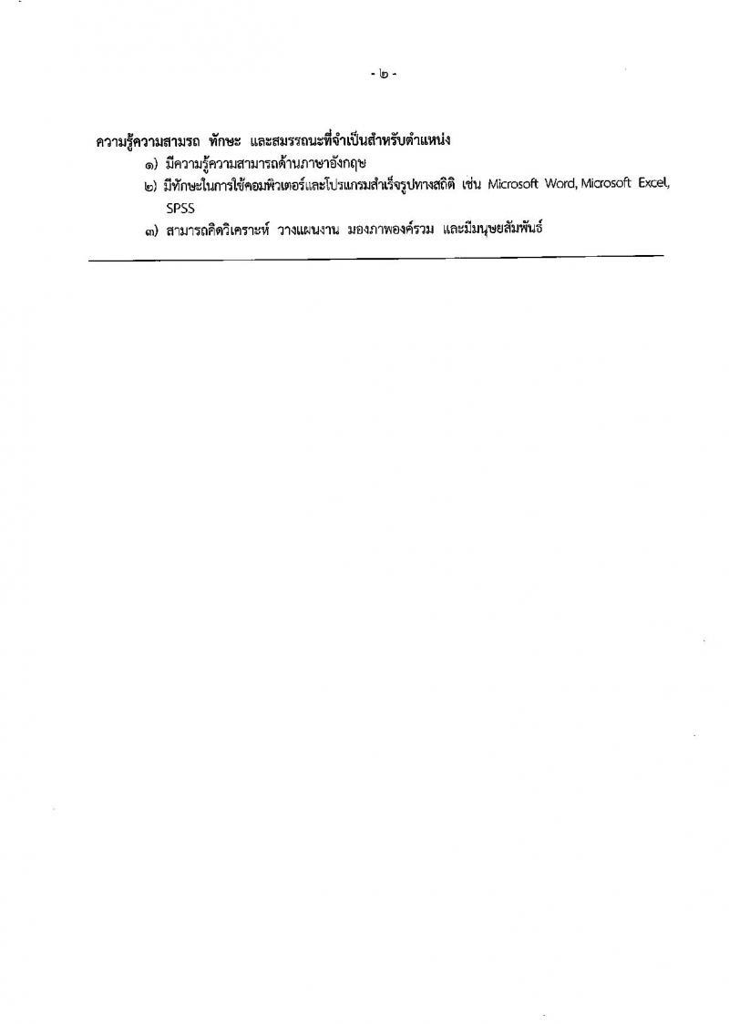 สำนักงานสถิติแห่งชาติ ประกาศรับสมัครสอบแข่งขันเพื่อบรรจุและแต่งตั้งบุคคลเข้ารับราชการในตำแหน่งนักวิชาการสถิติปฏิบัติการ จำนวน 8 อัตรา (วุฒิ ป.ตรี) รับสมัครสอบทางอินเทอร์เน็ต ตั้งแต่วันที่ 25 ส.ค. – 15 ก.ย. 2560