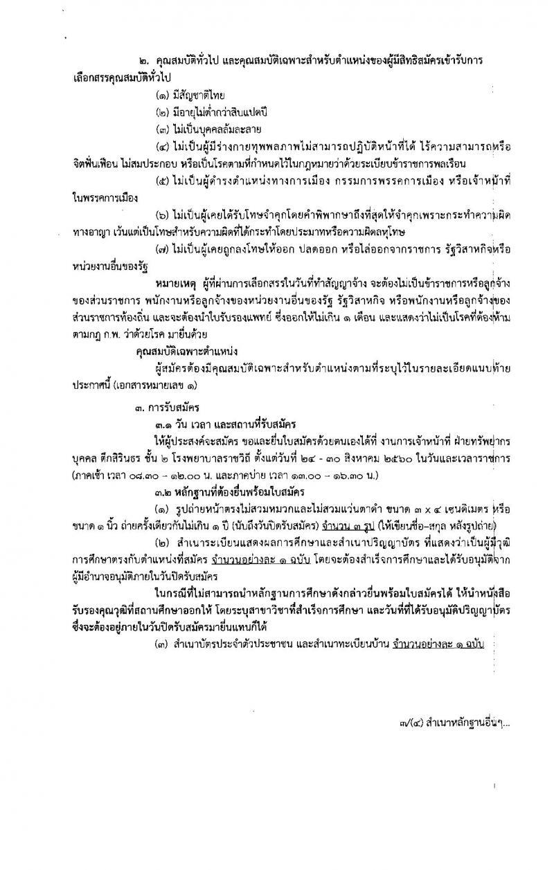 กรมการแพทย์ (โรงพยาบาลราชวิถี) ประกาศรับสมัครบุคคลเพื่อเลือกสรรเป็นพนักงานราชการทั่วไป จำนวน 4 ตำแหน่ง 5 อัตรา (วุฒิ ป.ตรี) รับสมัครสอบตั้งแต่วันที่ 24-30 ส.ค. 2560