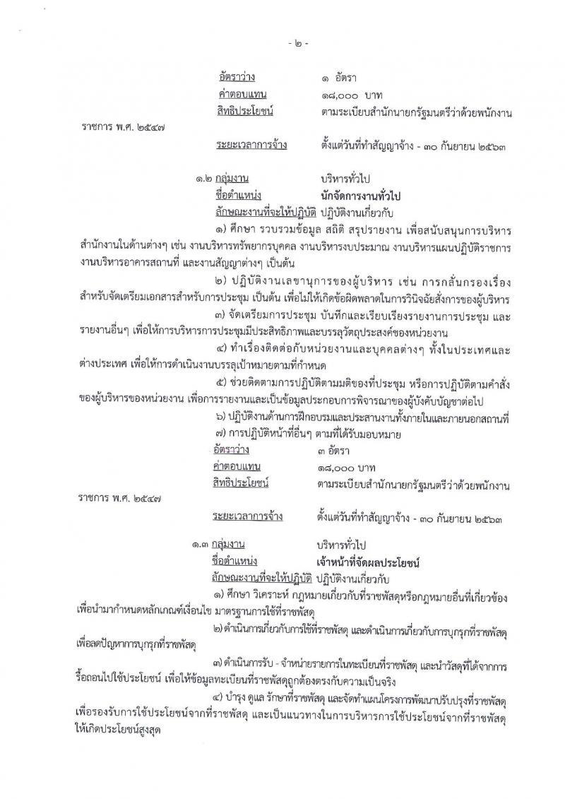 กรมธนารักษ์ ประกาศรับสมัครบุคคลเพื่อเลือกสรรเป็นพนักงานราชการทั่วไป (กรณีรับคนพิการเข้าทำงาน) จำนวน 3 ตำแหน่ง 8 อัตรา (วุฒิ ป.ตรี) รับสมัครสอบตั้งแต่วันที่ 23 ส.ค. – 5 ก.ย. 2560
