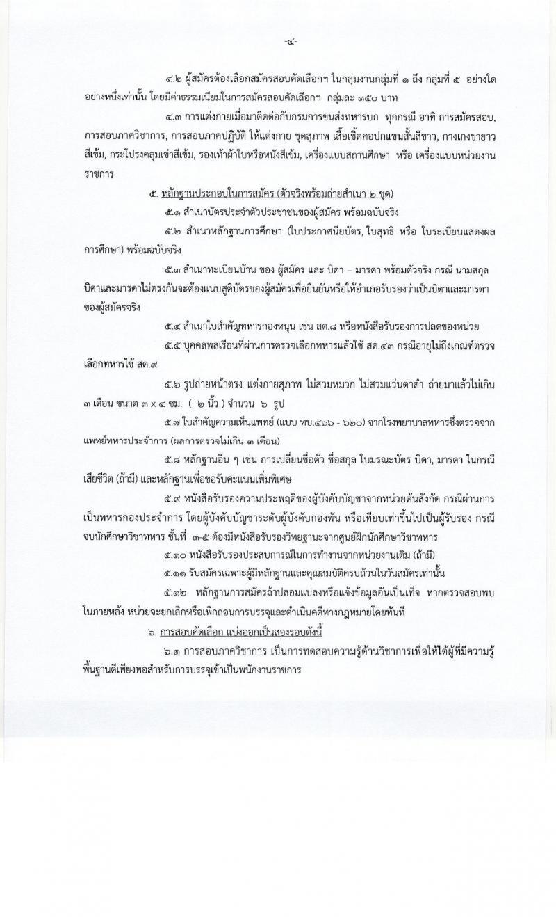 กรมการขนส่งทหารบก ประกาศรับสมัครบุคคลพลเรือนหรือทหารกองหนุน เพื่อสอบคัดเลือกเป็นพนักงานราชการ ประจำปี 2560 (ชายหญิง) จำนวน 40 อัตรา (วุฒิ ม.ปลาย, ปวช.) รับสมัครสอบตั้งแต่วันที่ 28-31 ส.ค. 2560