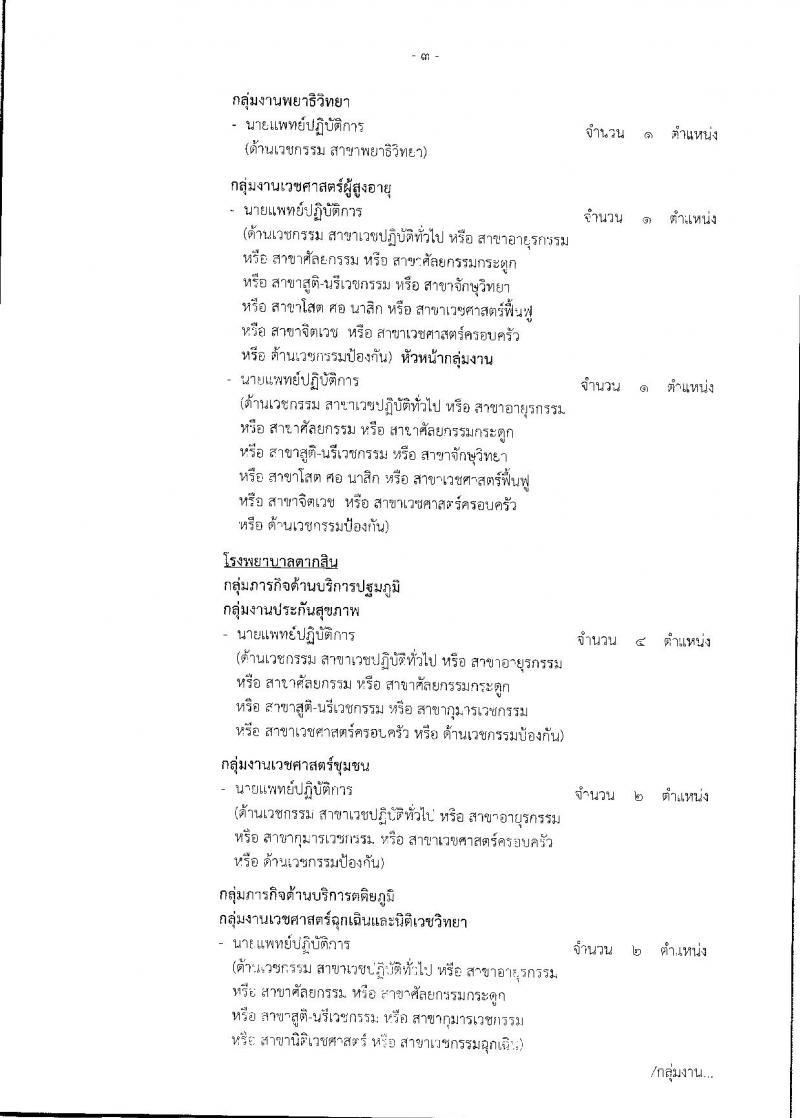 สำนักงานคณะกรรมการข้าราชการกรุงเทพมหานคร ประกาศรับสมัครคัดเลือกเพื่อบรรจุและแต่งตั้งบุคคลเข้ารับราชการ สังกัดการแพทย์ ตำแหน่งนายแพทย์ จำนวน 179 อัตรา (วุฒิ ปวส. ป.ตรี) รับสมัครสอบตั้งแต่วันที่ 28 ส.ค. – 15 ก.ย. 2560