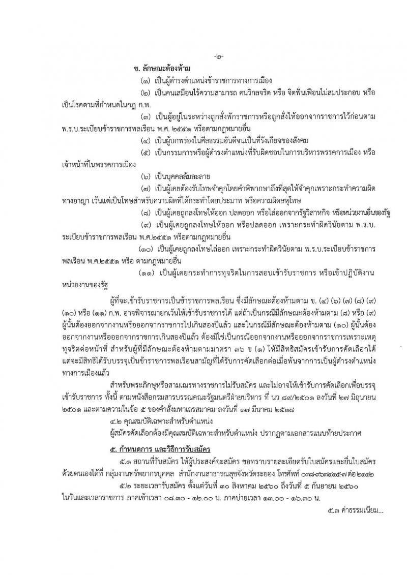 สาธารณสุขจังหวัดระยอง ประกาศรับสมัครคัดเลือกเพื่อบรรจุและแต่งตั้งบุคคลเข้ารับราชการ จำนวน 2 ตำแหน่ง 23 อัตรา (วุฒิ ป.ตรี) รับสมัครสอบตั้งแต่วันที่ 30 ส.ค. – 5 ก.ย. 2560