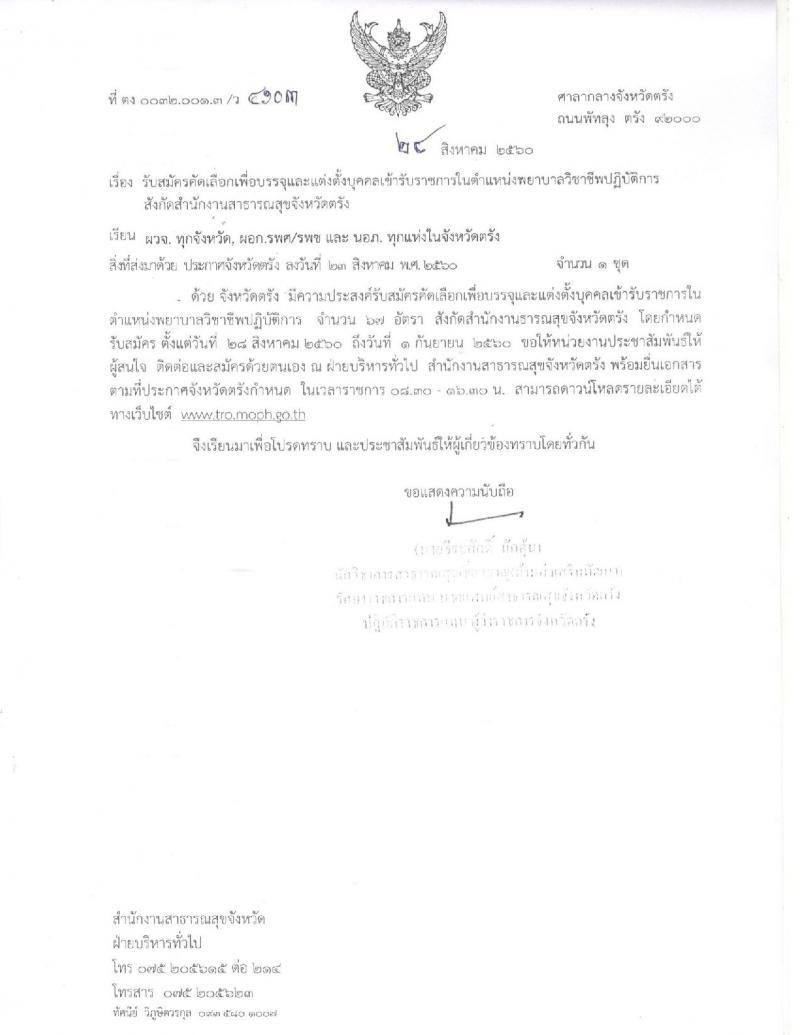 สาธารณสุขจังหวัดตรัง ประกาศรับสมัครคัดเลือกเพื่อบรรจุและแต่งตั้งบุคคลเข้ารับราชการในตำแหน่งพยาบาลวิชาชีพปฏิบัติการ จำนวน 67 อัตรา (วุฒิ ป.ตรี) รับสมัครสอบตั้งแต่วันที่ 28 ส.ค. – 1 ก.ย. 2560