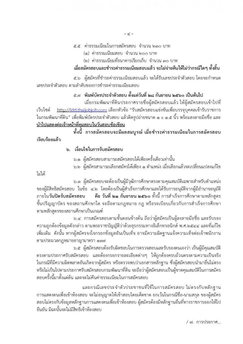 กรมพัฒนาที่ดิน ประกาศรับสมัครสอบแข่งขันเพื่อบรรจุและแต่งตั้งบุคคลเข้ารับราชการ จำนวน 4 ตำแหน่ง 7 อัตรา (วุฒิ ปวส. ป.ตรี) รับสมัครสอบทางอินเทอร์เน็ต ตั้งแต่วันที่ 1-21 ก.ย. 2560