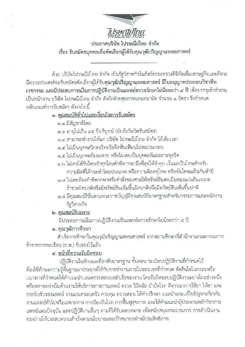 บริษัท ไปรษณีย์ไทย จำกัด ประกาศรับสมัครบุคคลเพื่อคัดเลือกผู้ได้รับคุณวุฒิปริญญาแพทยศาสตร์ จำนวน 1 อัตรา รับสมัครสอบตั้งแต่วันที่ 29 ส.ค. – 6 ก.ย. 2560