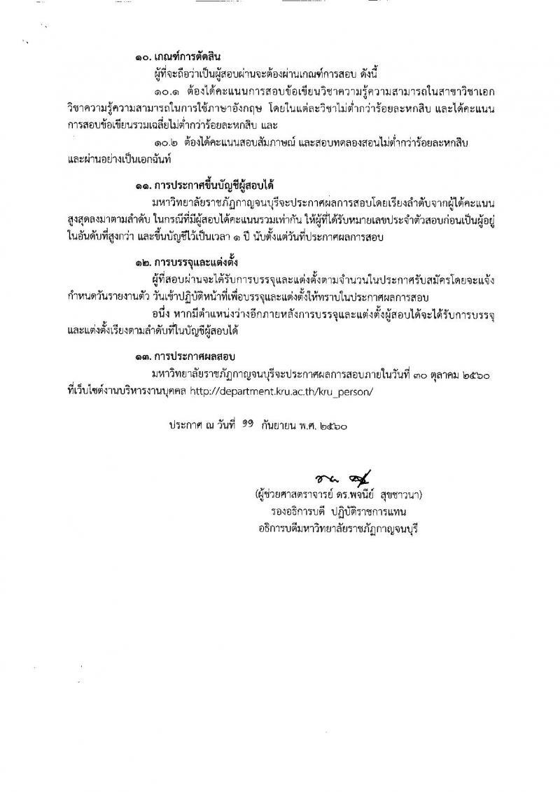 มหาวิทยาลัยราชภัฏกาญจนบุรี ประกาศรับสมัครสอบแข่งขันเพื่อบรรจุและแต่งตั้งบุคคลเข้าเป็นพนักงานมหาวิทยาลัย จำนวน 4 ตำแหน่ง 5 อัตรา (วุฒิ ป.โท ป.เอก) รับสมัครสอบตั้งแต่วันที่ 18-29 ก.ย. 2560