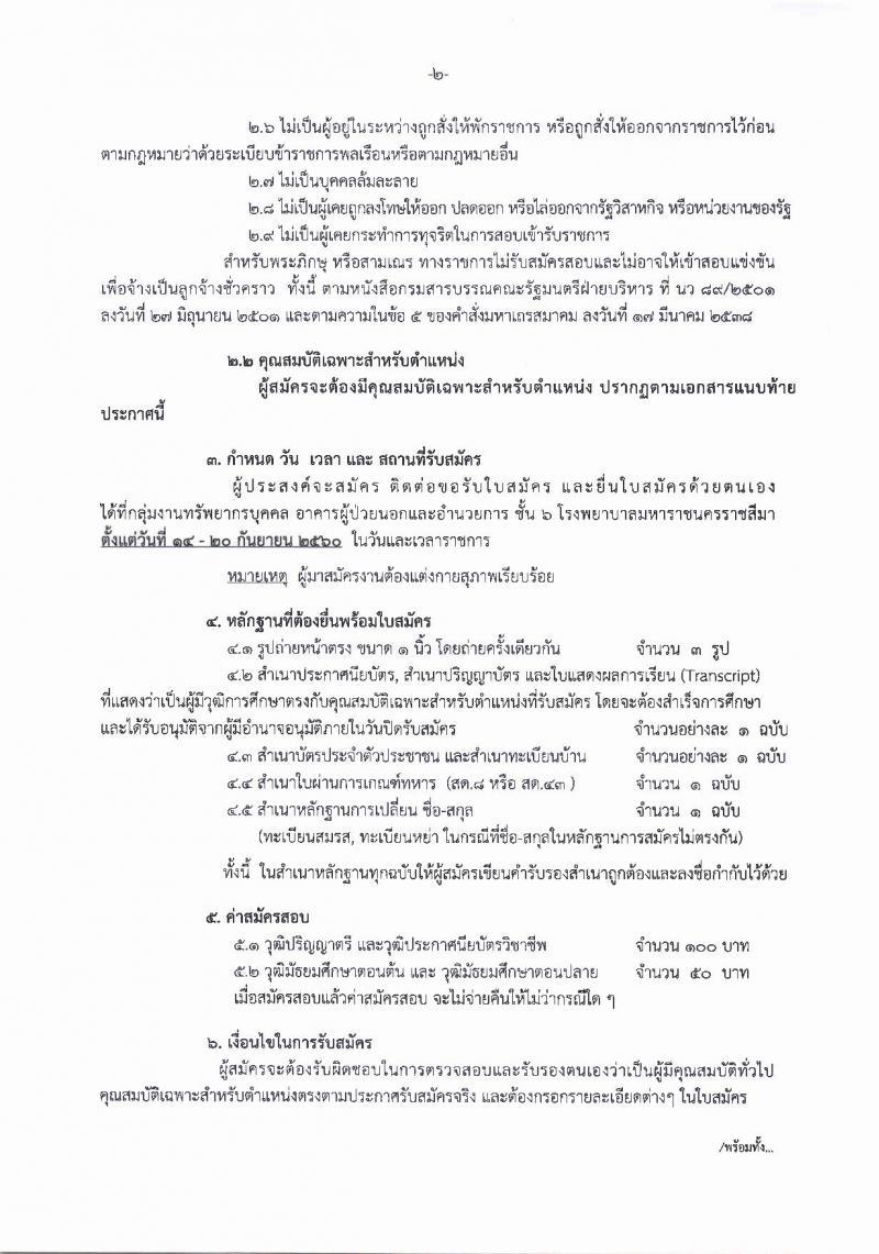 โรงพยาบาลมหาราชนครราชสีมา ประกาศรับสมัครคัดเลือกบุคคลเพื่อจ้างเป็นลูกจ้างชั่วคราว จำนวน 10 ตำแหน่ง 64 อัตรา (วุฒิ ม.ต้น ม.ปลาย ปวช. ปวส. ป.ตรี) รับสมัครสอบตั้งแต่วันที่ 14-20 ก.ย. 2560
