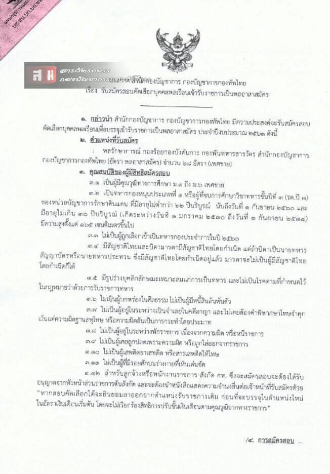 กองบัญชาการกองทัพไทย ประกาศรับสมัครบุคคลพลเรือเข้ารับราชการเป็นพลอาสาสมัคร จำนวน 28 อัตรา (วุฒิ ม.ต้น ม.ปลาย) รับสมัครสอบตั้งแต่วันที่ 1 ก.ย. – 2 ต.ค. 2560