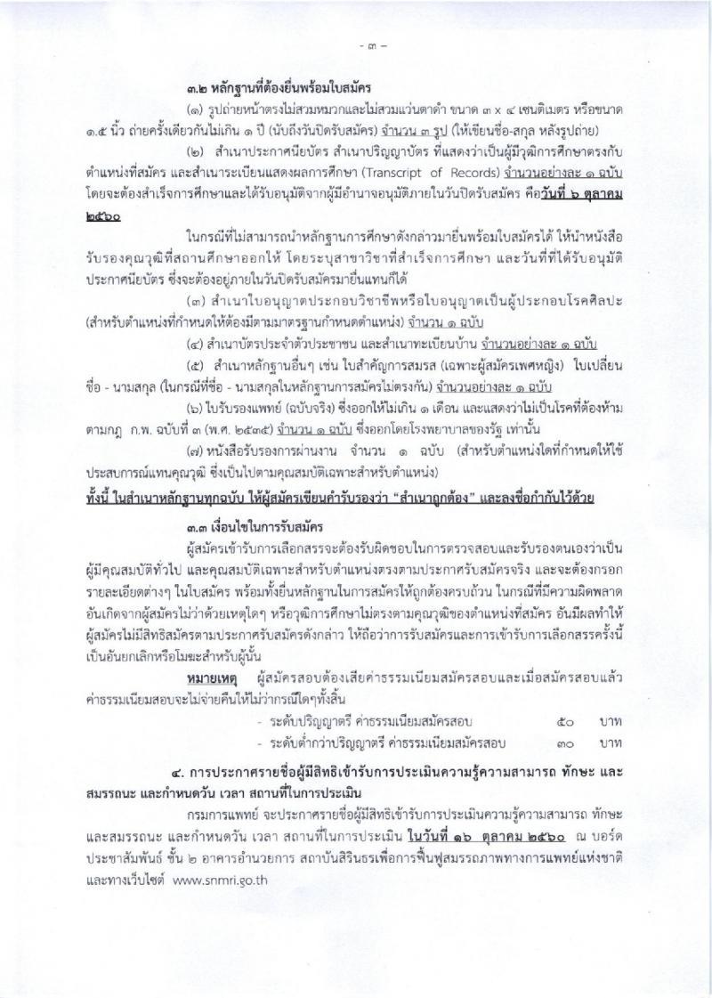 กรมการแพทย์ (สถาบันสิรินธร) ประกาศรับสมัครบุคคลเพื่อเลือกสรรเป็นพนักงานราชการ จำนวน 5 ตำแหน่ง 7 อัตรา (วุฒิ ปวช. ปวส. ป.ตรี) รับสมัครสอบตั้งแต่วันที่ 13 ก.ย. – 6 ต.ค. 2560