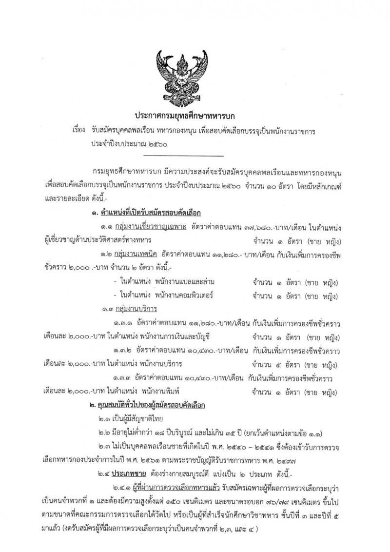กรมยุทธศึกษาทหารบก ประกาศรับสมัครบุคคลพลเรือน ทหารกองหนุน เพื่อสอบคัดเลือกบรรจุเป็นพนักงานราชการ จำนวน 10 อัตรา (วุฒิ ม.ต้น ปวช. ป.ตรี) รับสมัครสอบตั้งแต่วันที่ 7-15 ก.ย. 2560