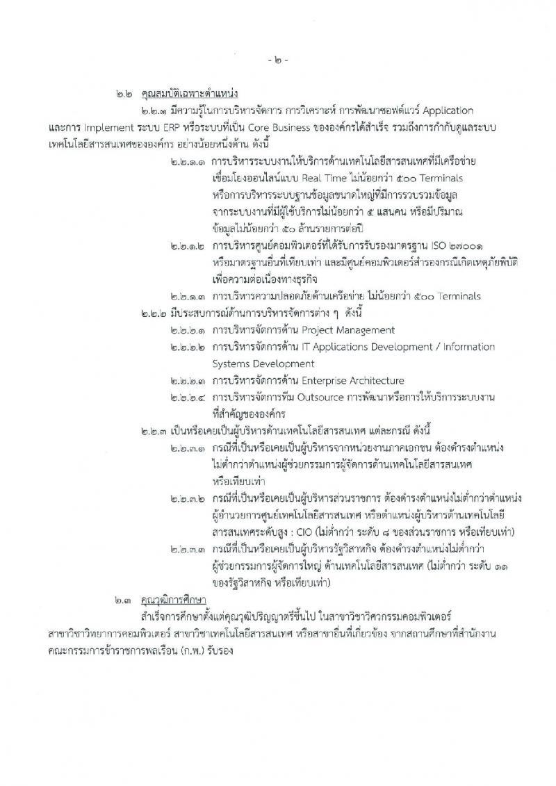 บริษัท ไปรษณีย์ไทย จำกัด ประกาศรับสมัครบุคคลเข้าปฏิบัติหน้าที่รองกรรมการผู้จัดการใหญ่ สายงานเทคโนโลยีสารสนเทศ (วุฒิ ป.ตรี) รับสมัครตั้งแต่วันที่  6-26 ก.ย. 2560