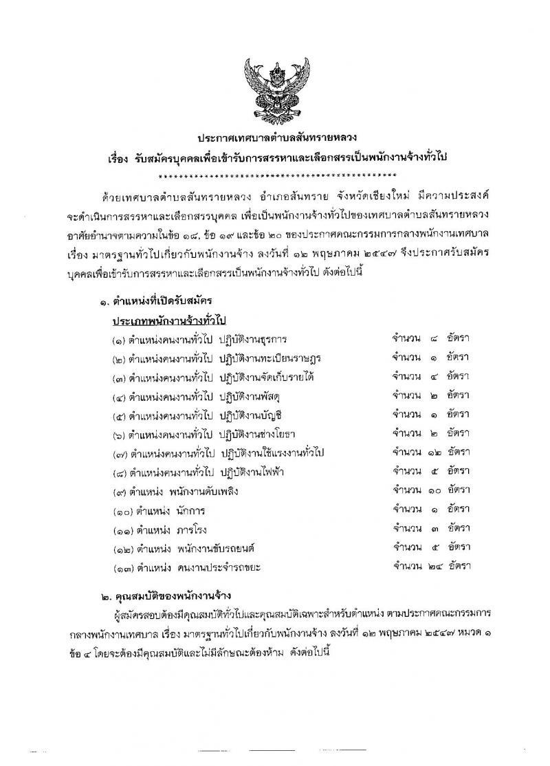 เทศบาลตำบลสันทรายหลวง ประกาศรับสมัครบุคคลเข้ารับการสรรหาและเลือกสรรเป็นพนักงานราชการทั่วไป จำนวน 13 ตำแหน่ง 78 อัตรา (ไม่จำกัดวุฒิ) รับสมัครสอบตั้งแต่วันที่ 2-10 ต.ค. 2560
