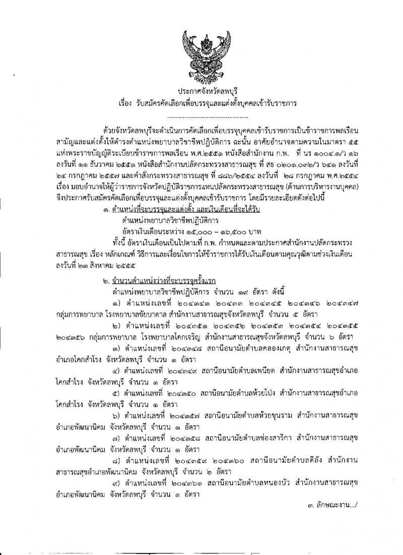สาธารณสุขจังหวัดลพบุรี ประกาศรับสมัครบุคคลเพื่อบรรจุและแต่งตั้งบุคคลเข้ารับราชการในตำแหน่งพยาบาลวิชาชีพ จำนวน 19 อัตรา (วุฒิ ป.ตรี) รับสมัครสอบตั้งแต่วันที่ 25-29 ก.ย. 2560