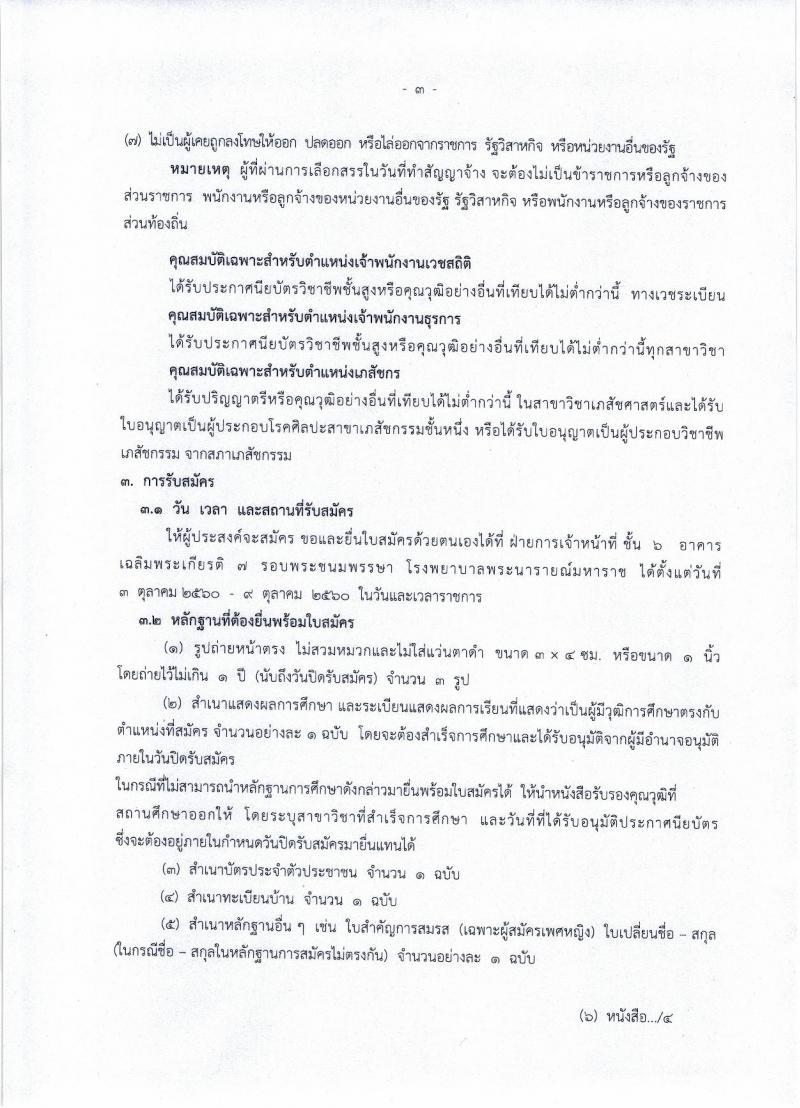 โรงพยาบาลพระนารายณ์มหาราช ประกาศรับสมัครบุคคลเพื่อเลือกสรรเป็นพนักงานราชการทั่วไป จำนวน 3 ตำแหน่ง 3 อัตรา (วุฒิ ปวส. ป.ตรี) รับสมัครสอบตั้งแต่วันที่ 3-9 ต.ค. 2560
