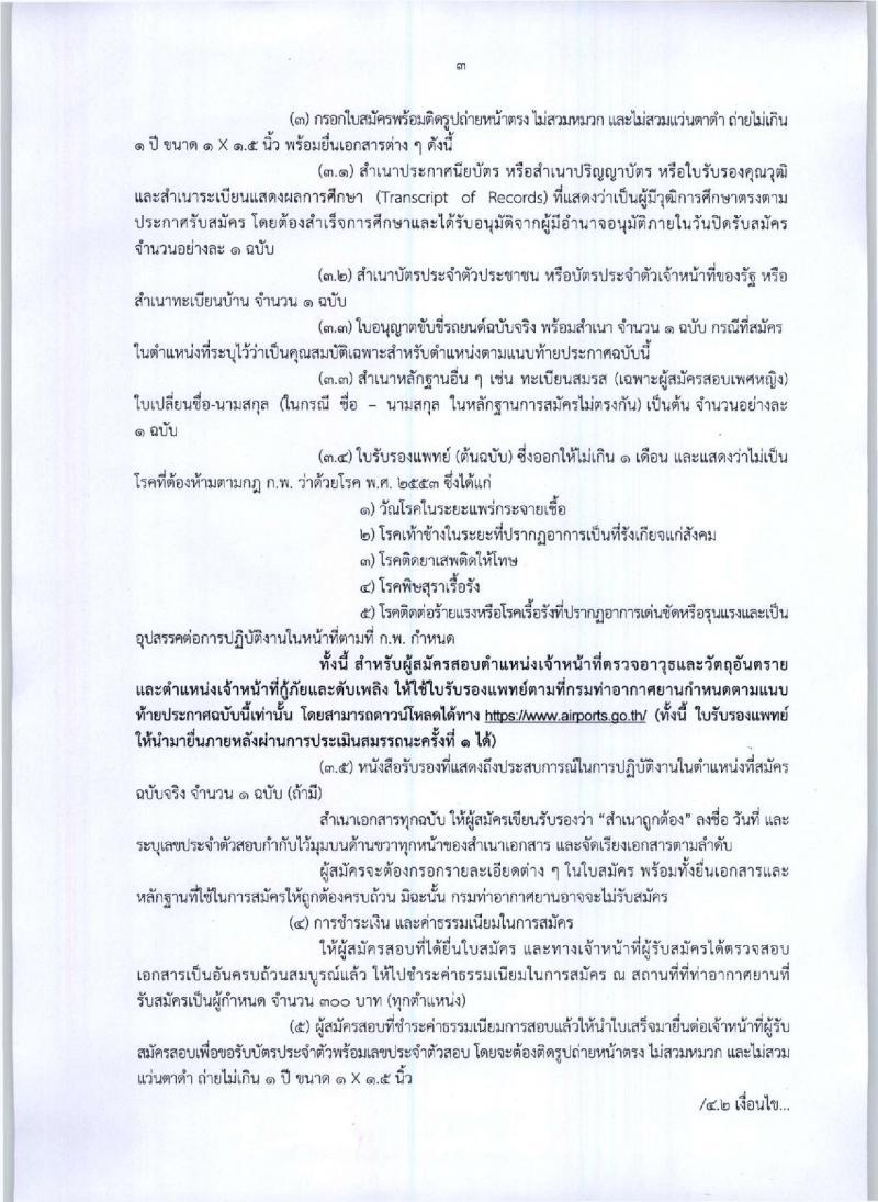 กรมท่าอากาศยาน ประกาศรับสมัครบุคคลเพื่อเลือกสรรและจัดจ้างเป็นพนักงานราชการทั่วไป จำนวน 7 ตำแหน่ง 173 อัตรา (วุฒิ ปวช. ปวส.) รับสมัครสอบตั้งแต่วันที่ 4 -13 ต.ค. 2560