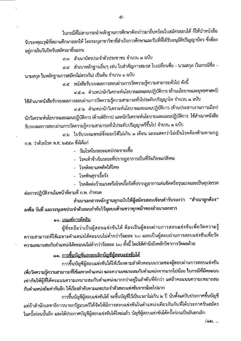 สำนักเลขาธิการนายกรัฐมนตรี ประกาศรับสมัครสอบแข่งขันเพื่อบรรจุบุคคลเข้ารับราชการ จำนวน 4 ตำแหน่ง 7 อัตรา (วุฒิ ป.ตรี ป.โท) รับสมัครสอบทางอินเทอร์เน็ต ตั้งแต่วันที่ 1-28 พ.ย. 2560