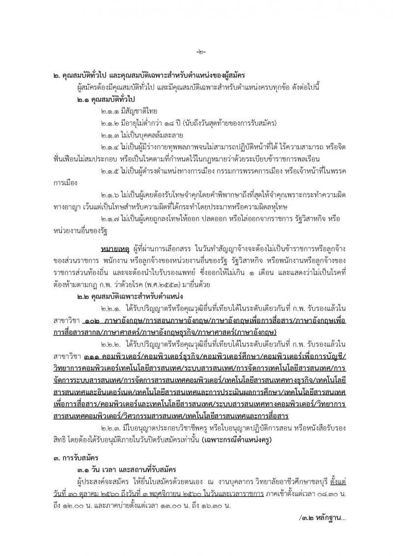 วิทยาลัยอาชีวศึกษาชลบุรี ประกาศรับสมัครบุคคลเพื่อเลือกสรรเป็นพนักงานราชการทั่วไป (ครู) จำนวน 2 อัตรา (วุฒิ ป.ตรี) รับสมัครสอบตั้งแต่วันที่ 30 ต.ค. – 3 พ.ย. 2560