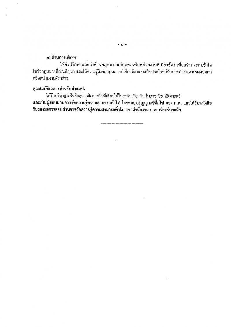 กรมส่งเสริมสหกรณ์ ประกาศรับสมัครสอบแข่งขันเพื่อบรรจุและแต่งตั้งบุคคลเข้ารับราชการ จำนวน 3 ตำแหน่ง 75 อัตรา (วุฒิ ป.ตรี) รับสมัครสอบทางอินเทอร์เน็ต ตั้งแต่วันที่ 1-21 พ.ย. 2560