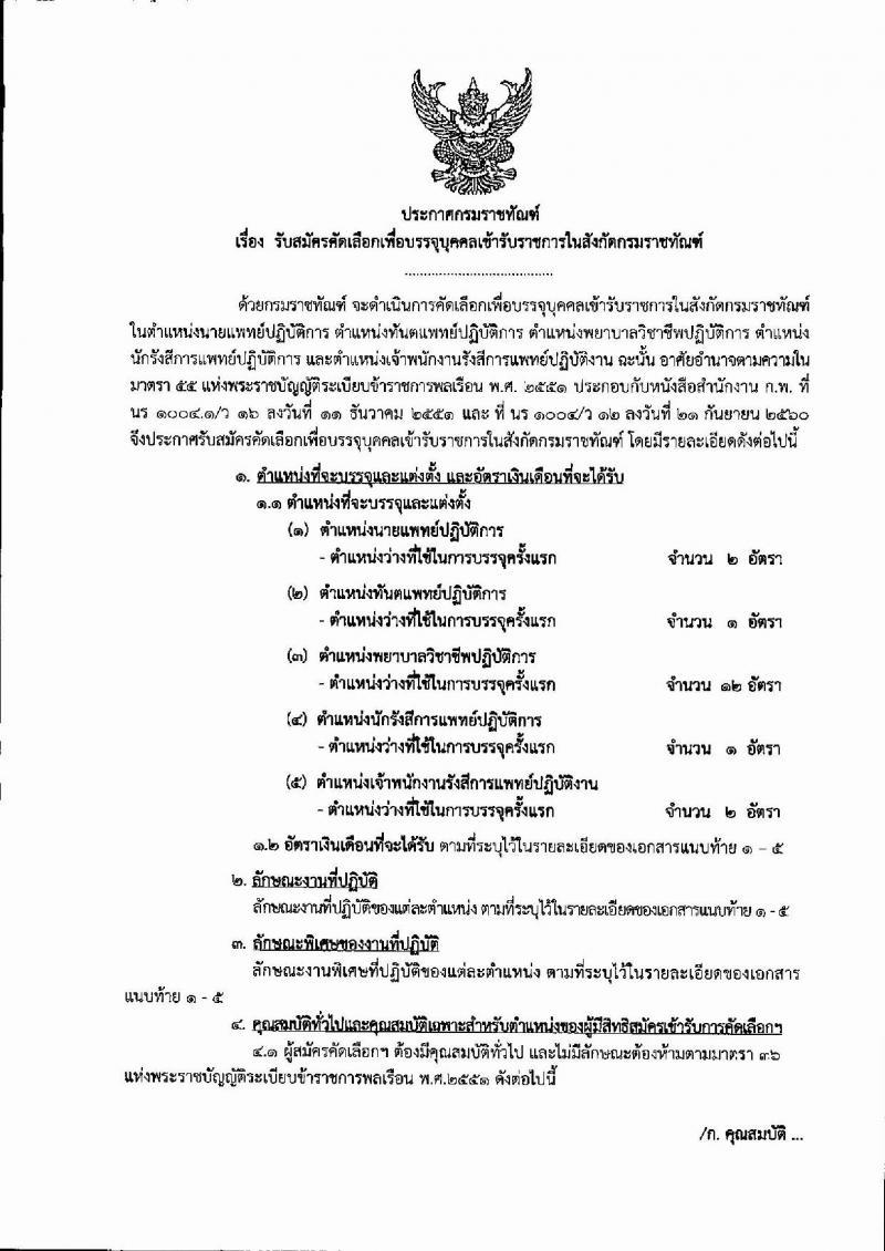โอกาสดี กรมราชทัณฑ์ ประกาศรับสมัครคัดเลือกเพื่อบรรจุบุคคลเข้ารับราชการ จำนวน 5 ตำแหน่ง 18 อัตรา (วุฒิ ปวส.ป.ตรี) รับสมัครสอบทางอินเทอร์เน็ต ตั้งแต่วันที่ 6-19 พ.ย. 2560