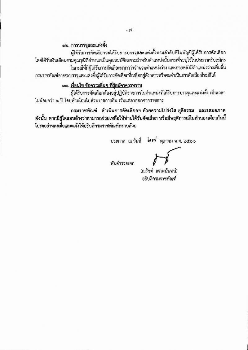 กรมราชทัณฑ์ ประกาศรับสมัครคัดเลือกเพื่อบรรจุบุคคลเข้ารับราชการ จำนวน 5 ตำแหน่ง 18 อัตรา (วุฒิ ปวส.ป.ตรี) รับสมัครสอบทางอินเทอร์เน็ต ตั้งแต่วันที่ 6-19 พ.ย. 2560