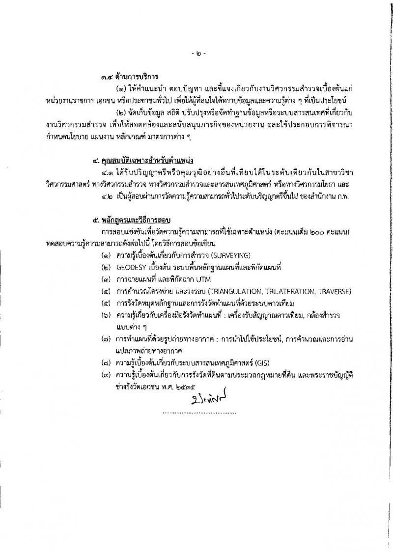 กรมที่ดิน ประกาศรับสมัครคัดเลือกเพื่อบรรจุบุคคลเข้ารับราชการ จำนวน 5 ตำแหน่ง 222 อัตรา (วุฒิ ปวช. ปวส.ป.ตรี) รับสมัครสอบทางอินเทอร์เน็ต ตั้งแต่วันที่ 7 - 27 พ.ย. 2560