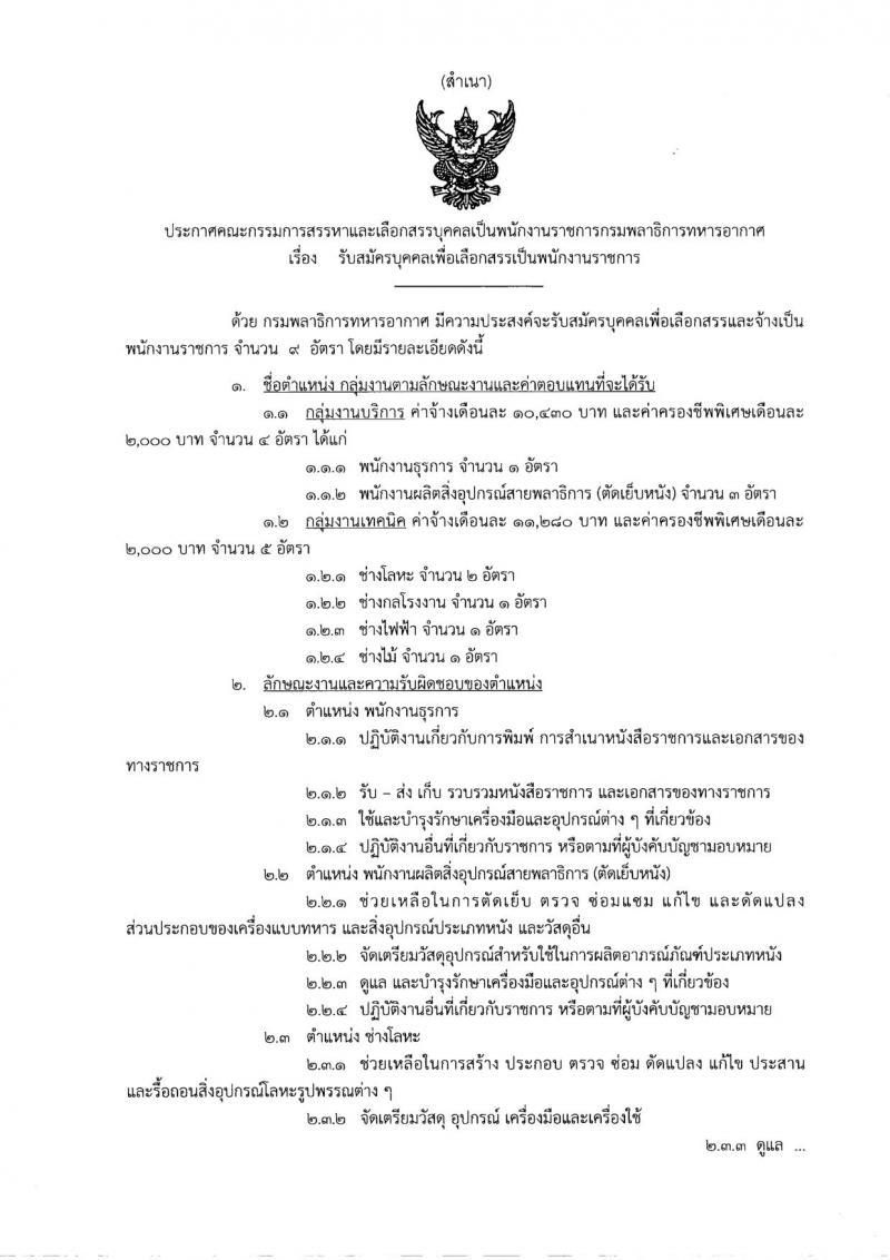 โอกาสงามๆ กรมพลาธิการทหารอากาศ ประกาศรับสมัครบุคคลเพื่อเลือกสรรเป็นพนักงานราชการ จำนวน 2 กลุ่มงาน 13 อัตรา (วุฒิ ม.ต้น ปวช.) รับสมัครสอบตั้งแต่วันที่ 16-24 พ.ย. 2560
