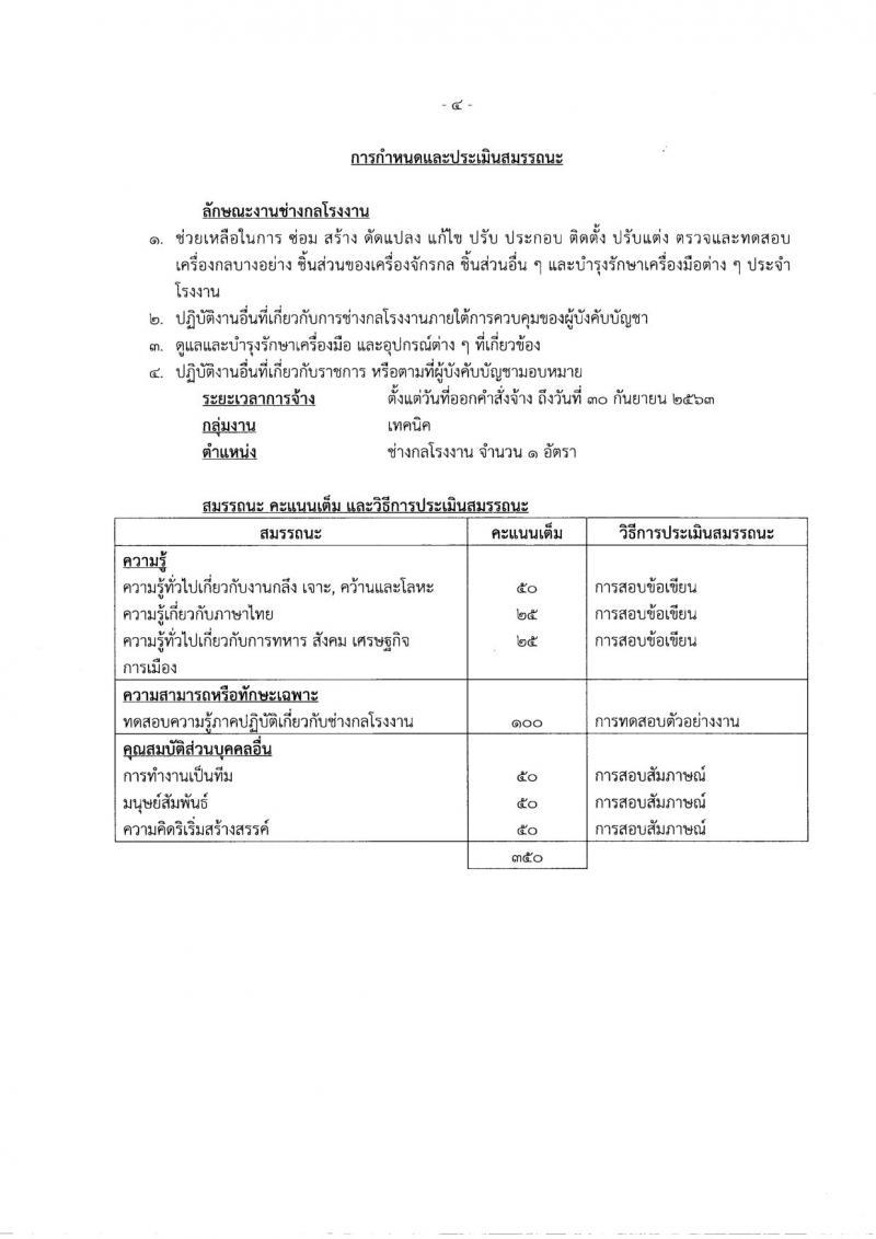 กรมพลาธิการทหารอากาศ ประกาศรับสมัครบุคคลเพื่อเลือกสรรเป็นพนักงานราชการ จำนวน  2 กลุ่มงาน 13 อัตรา (วุฒิ ม.ต้น ปวช.) รับสมัครสอบตั้งแต่วันที่ 16-24 พ.ย. 2560
