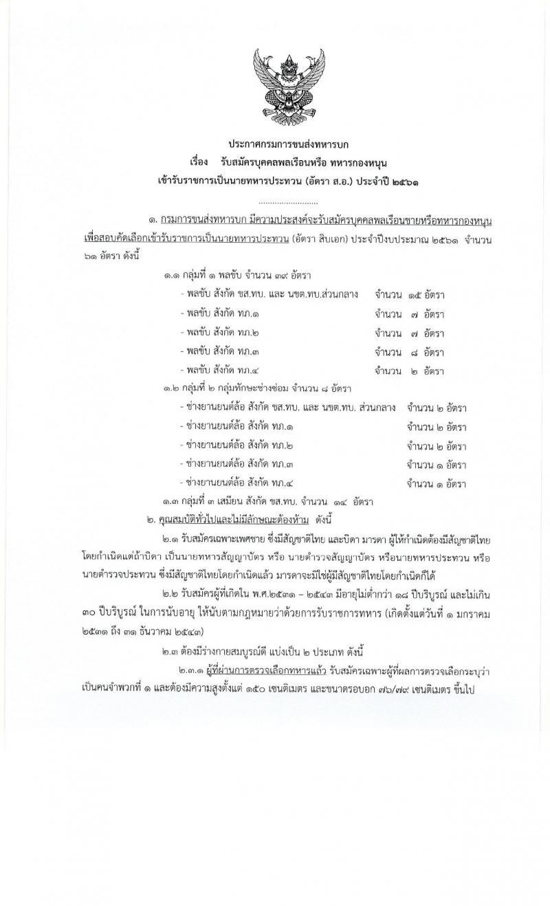 กรมการขนส่งทหารบก ประกาศรับสมัครบุคคลพลเรือน หรือทหารกองหนุน เข้ารับราชการเป็นนายทหารประทวน (อัตรา สิบเอก) ประจำปี 2561 จำนวน 3 กลุ่ม 61 อัตรา (วุฒิ ม.ปลาย ปวช.) รับสมัครสอบตั้งแต่วันที่ 22 – 29 พ.ย. 2560