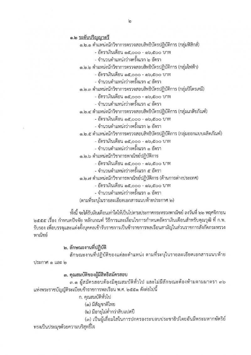 กรมทรัพย์สินทางปัญญา ประกาศรับสมัครสอบแข่งขันเพื่อบรรจุและแต่งตั้งบุคคลเข้ารับราชการ จำนวน 12 ตำแหน่ง 26 อัตรา (วุฒิ ป.ตรี ป.โท) รับสมัครสอบทางอินเทอร์เน็ต ตั้งแต่วันที่ 24 พ.ย. – 19 ธ.ค. 2560