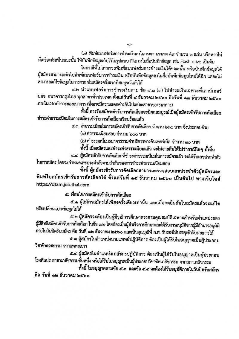 กรมการแพทย์แผนไทยและการแพทย์ทางเลือก ประกาศรับสมัครคัดเลือกเพื่อบรรจุและแต่งตั้งบุคคลเข้ารับราชการ จำนวน 2 ตำแหน่ง 8 อัตรา (วุฒิ ป.ตรี) รับสมัครสอบทางอินเทอร์เน็ต ตั้งแต่วันที่ 4-12 ธ.ค. 2560