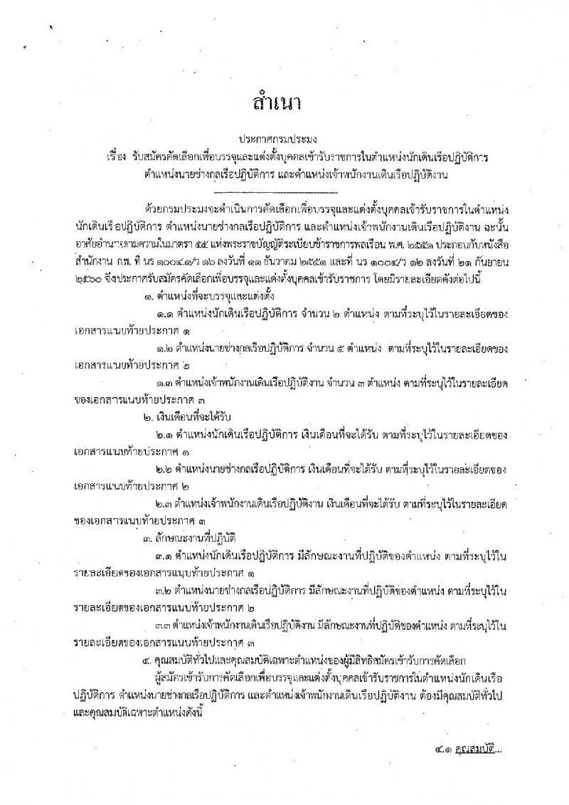 ด่วนที่สุด กรมประมง ประกาศรับสมัครบุคคลเพื่อบรรจุและแต่งตั้งบุคคลเข้ารับราชการ จำนวน 3 ตำแหน่ง 10 อัตรา (วุฒิ ปวช. ป.ตรี) รับสมัครสอบทางอินเทอร์เน็ต ตั้งแต่วันที่ 8-19 ธ.ค. 2560