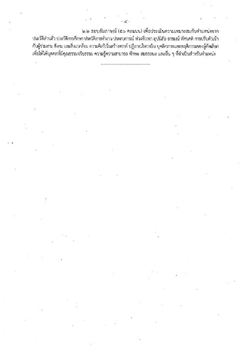 กรมประมง ประกาศรับสมัครบุคคลเพื่อบรรจุและแต่งตั้งบุคคลเข้ารับราชการ จำนวน 3 ตำแหน่ง 10 อัตรา (วุฒิ ปวช. ป.ตรี) รับสมัครสอบทางอินเทอร์เน็ต ตั้งแต่วันที่ 8-19 ธ.ค. 2560