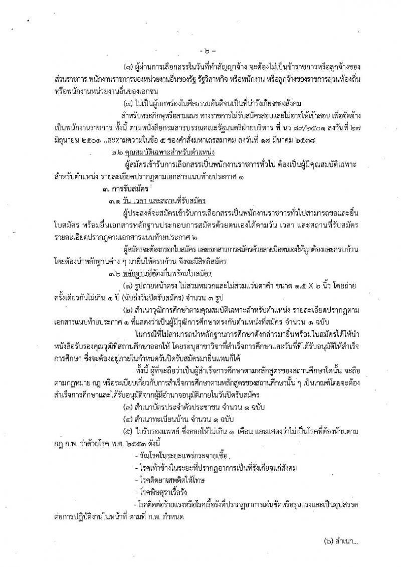 กรมประมง (ศูนย์วิจัยและพัฒนาการเพาะเลี้ยงสัตว์น้ำจืดเขต 12 สงขลา) ประกาศรับสมัครบุคคลเพื่อเลือกสรรเป็นพนักงานราชการทั่วไป จำนวน 4 ตำแหน่ง 4 อัตรา (วุฒิ ม.ต้น ม.ปลาย  ป.ตรี) รับสมัครสอบตั้งแต่วันที่ 18 – 26 ธ.ค. 2560