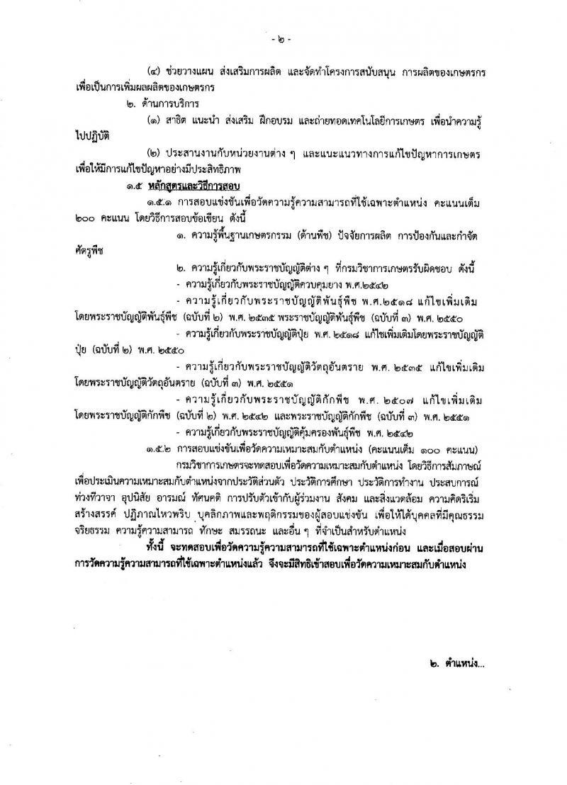 กรมวิชาการเกษตร ประกาศรับสมัครสอบแข่งขันเพื่อบรรจุและแต่งตั้งบุคคลเข้ารับราชการ จำนวน 3 ตำแหน่ง 32 อัตรา (วุฒิ ปวส. ป.ตรี) รับสมัครสอบทางอินเทอร์เน็ต ตั้งแต่วันที่ 6-27 ธ.ค. 2560