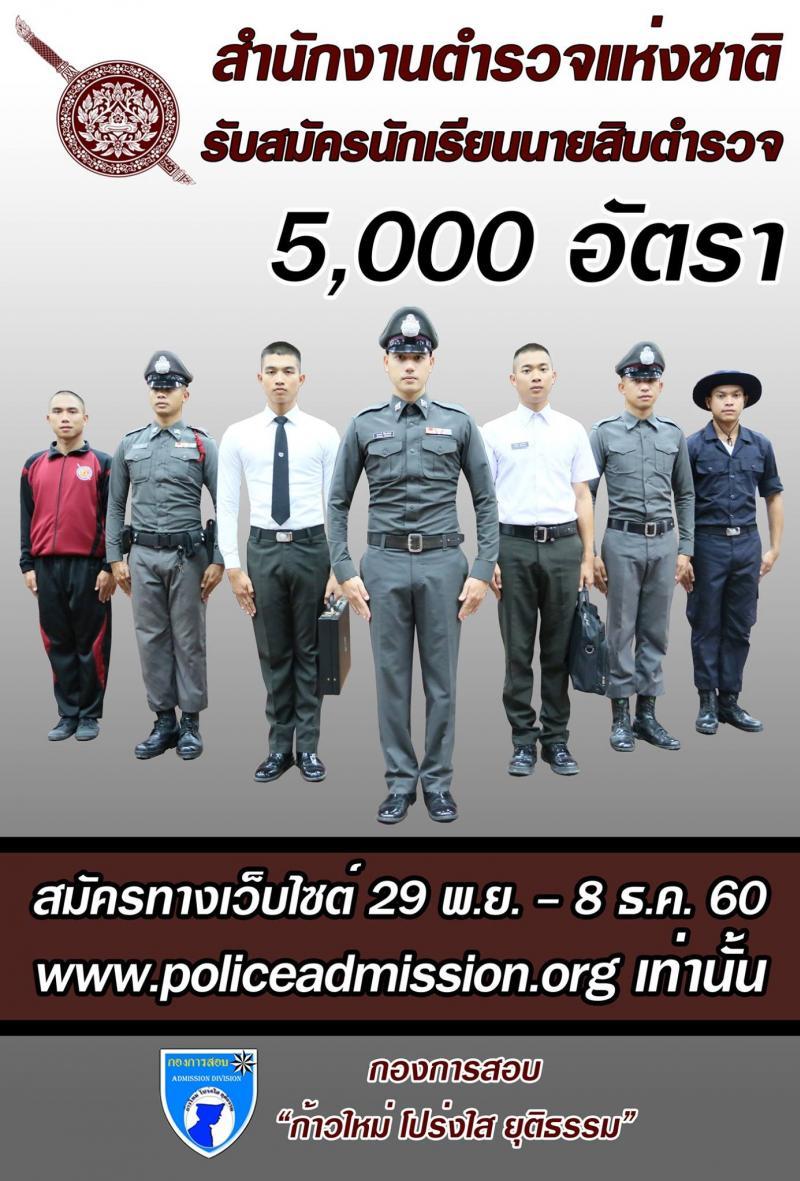 สำนักงานตำรวจแห่งชาติ ประกาศรับสมัครและคัดเลือกบุคคลภายนอก เพื่อบรรจุเป็นนักเรียนนายสิบตรวจ จำนวน 5,000 อัตรา (วุฒิ ม.ปลาย, ปวช. หรือเทียบเท่า) รับสมัครสอบทางอินเทอร์เน็ต ตั้งแต่วันที่ 29 พ.ย. – 8 ธ.ค. 2560
