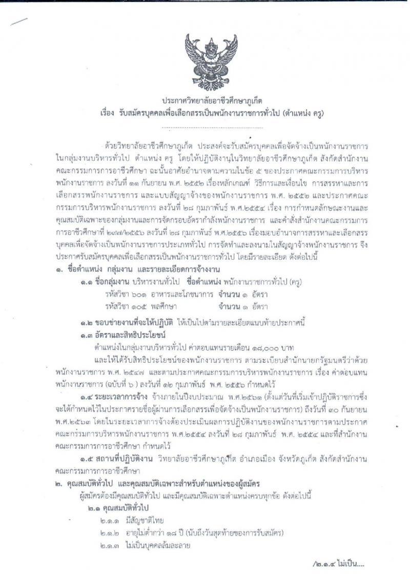 วิทยาลัยอาชีวศึกษาภูเก็ต ประกาศรับสมัครบุคคลเพื่อเลือกสรรเป็นพนักงานราชการทั่วไป ตำแหน่งครู จำนวน 2 อัตรา (วุฒิ ป.ตรี) รับสมัครสอบตั้งแต่วันที่ 6-15 ธ.ค. 2560