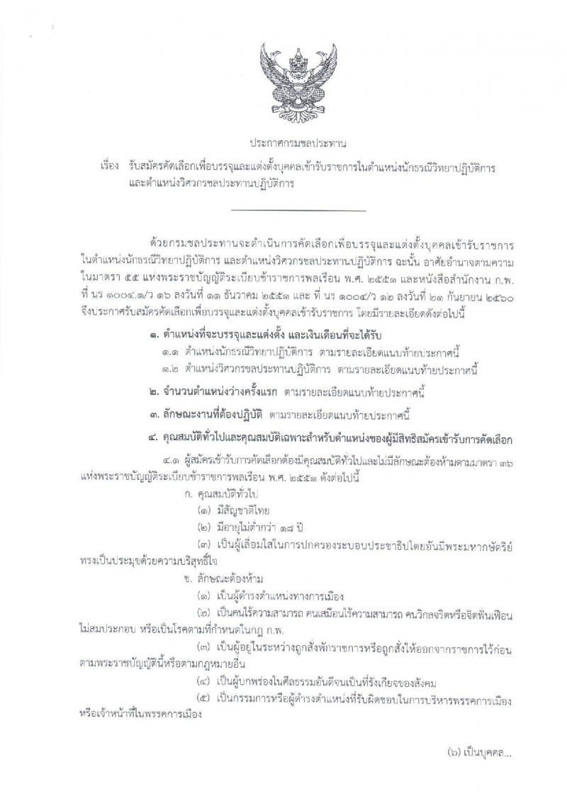 กรมชลประทาน ประกาศรับสมัครคัดเลือกเพื่อบรรจุและแต่งตั้งบุคคลเข้ารับราชการ จำนวน 2 ตำแหน่ง 13 อัตรา (วุฒิ ป.ตรี ป.โท) รับสมัครสอบทางอินเทอร์เน็ต ตั้งแต่วันที่ 14-27 ธ.ค. 2560