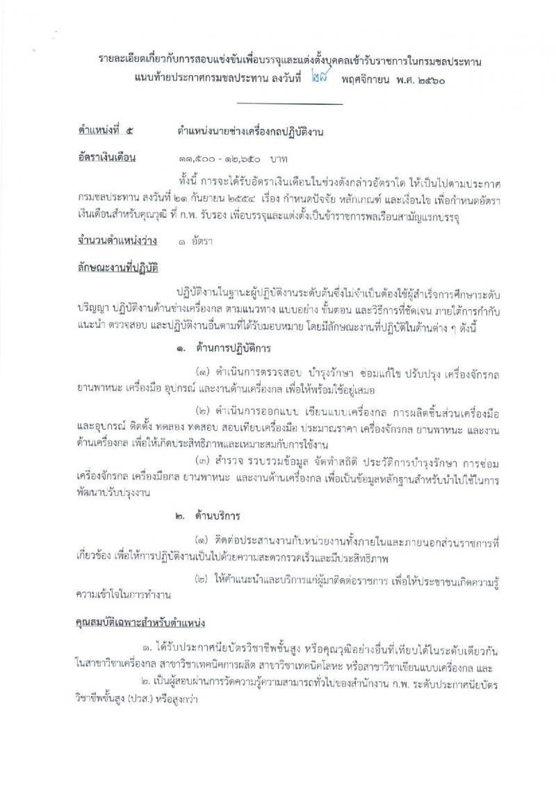 กรมชลประทาน ประกาศรับสมัครคัดเลือกเพื่อบรรจุและแต่งตั้งบุคคลเข้ารับราชการ จำนวน 5 ตำแหน่ง 16 อัตรา (วุฒิ ปวส.ป.ตรี) รับสมัครสอบทางอินเทอร์เน็ต ตั้งแต่วันที่ 6-27 ธ.ค. 2560