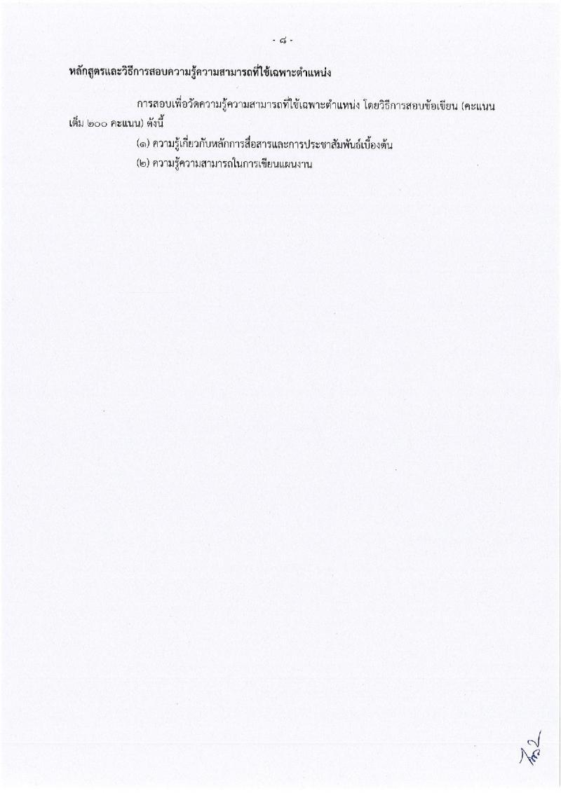 กรมเจรจาการค้าระหว่างประเทศ ประกาศรับสมัครสอบแข่งขันเพื่อบรรจุและแต่งตั้งบุคคลเข้าราชการ จำนวน 4 ตำแหน่ง 4 อัตรา (วุฒิ ปวส. ป.ตรี) รับสมัครสอบตั้งแต่วันที่ 8 ธ.ค. – 4 ม.ค. 2560