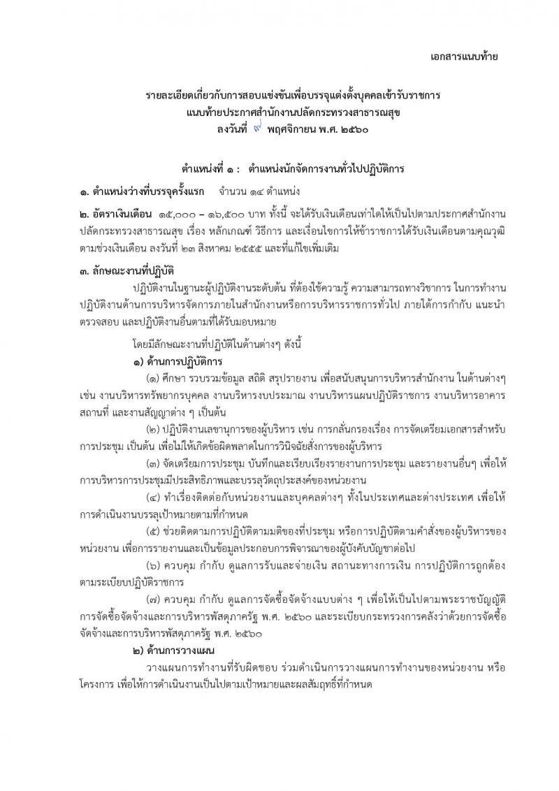 สำนักงานปลัดกระทรวงสาธารณสุข ประกาศรับสมัครสอบแข่งขันเพื่อบรรจุและแต่งตั้งบุคคลเข้าราชการ จำนวน 3 ตำแหน่ง 29 อัตรา (วุฒิ ป.ตรี) รับสมัครสอบตั้งแต่วันที่ 20- พ.ย. – 12 ธ.ค. 2560