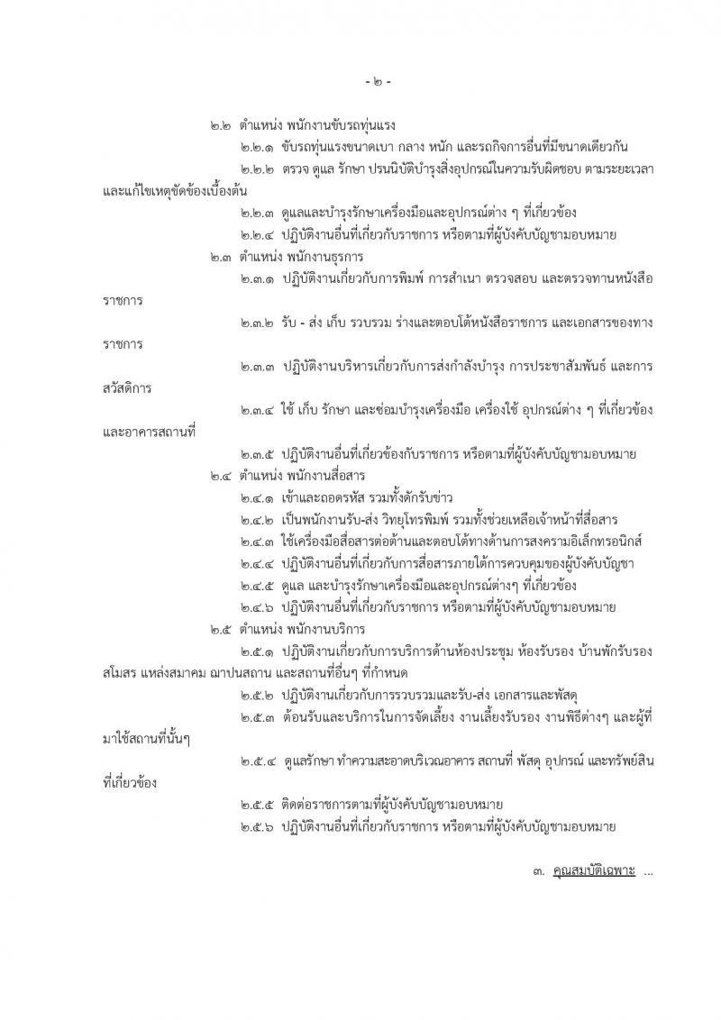 กองทัพอากาศ กองบิน 41 ประกาศรับสมัครบุคคลเพื่อเลือกสรรเป็นพนักงานราชการ จำนวน 5 ตำแหน่ง 6 อัตรา (วุฒิ ม.ต้น ม.ปลาย หรือเทียบเท่า) รับสมัครสอบตั้งแต่วันที่ 14-22 ธ.ค. 2560