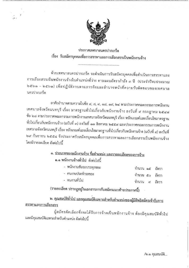 สถาบันการอาชีวศึกษาภาคเหนือ 2 ประกาศรับสมัครบุคคลเพื่อเลือกสรรและจัดจ้างเป็นพนักงานราชการทั่วไป จำนวน 2 อัตรา (วุฒิ ป.ตรี) รับสมัครสอบตั้งแต่วันที่ 20-27 ธ.ค. 2560