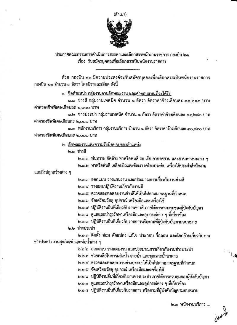 กองบิน 21 ประกาศรับสมัครบุคคลเพื่อเลือกสรรเป็นพนักงานราชการ จำนวน 3 ตำแหน่ง 3 อัตรา (วุฒิ ปวช.) รับสมัครสอบตั้งแต่วันที่ 14-22 ธ.ค. 2560