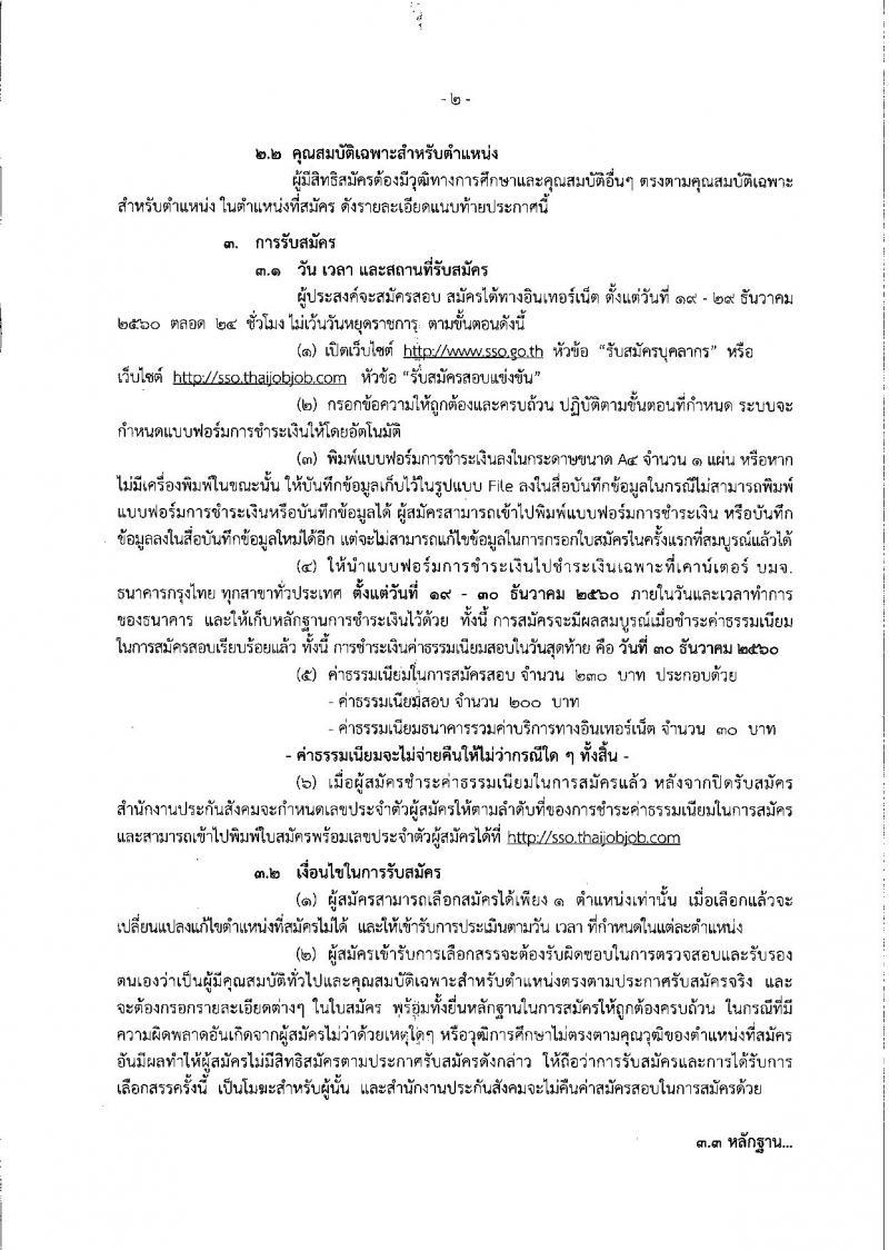 สำนักงานประกันสังคม ประกาศรับสมัครบุคคลเพื่อเลือกสรรเป็นพนักงานราชการทั่วไป จำนวน 5 ตำแหน่ง 11 อัตรา (วุฒิ ปวส.ป.ตรี) รับสมัครสอบทางอินเทอร์เน็ต ตั้งแต่วันที่ 19-29 ธ.ค. 2560