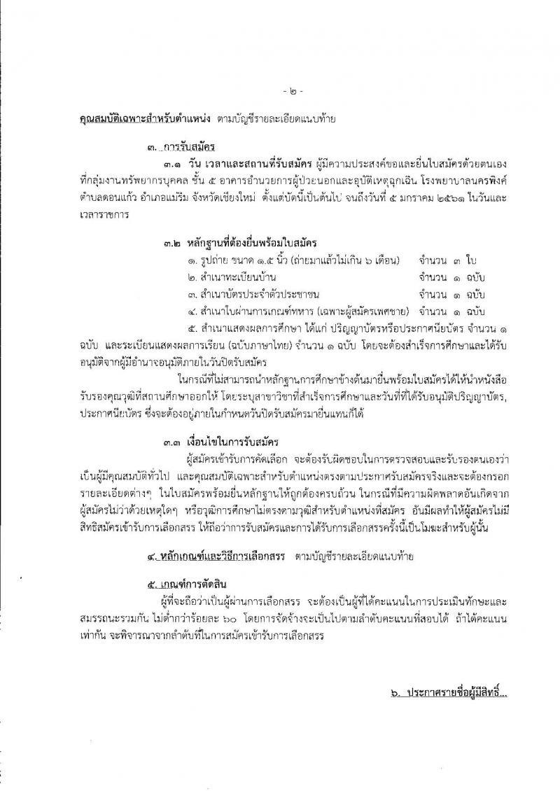 โรงพยาบาลนครพิงค์ (จ.เชียงใหม่) ประกาศรับสมัครบุคคลเพื่อสอบคัดเลือกจ้างเป็นบุคคลเป็นลูกจ้างชั่วคราว (รายวัน) จำนวน 3 ตำแหน่ง 8 อัตรา (วุฒิ ม.ต้น ปวช.) ตั้งแต่บัดนี้ – 5 ม.ค. 2560