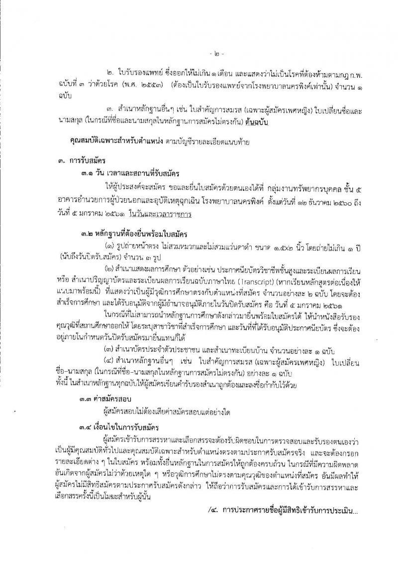 โรงพยาบาลนครพิงค์ (จ.เชียงใหม่) ประกาศรับสมัครบุคคลเพื่อสรรหาและเลือกสรรเป็นพนักงานราชการทั่วไป จำนวน 2 ตำแหน่ง 3 อัตรา (วุฒิ ปวส.) ตั้งแต่วันที่ 12 – 5 ม.ค. 2560